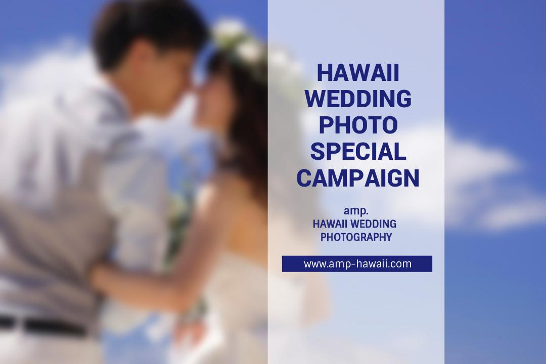 ハワイウェディングフォトスペシャルキャンペーン2018