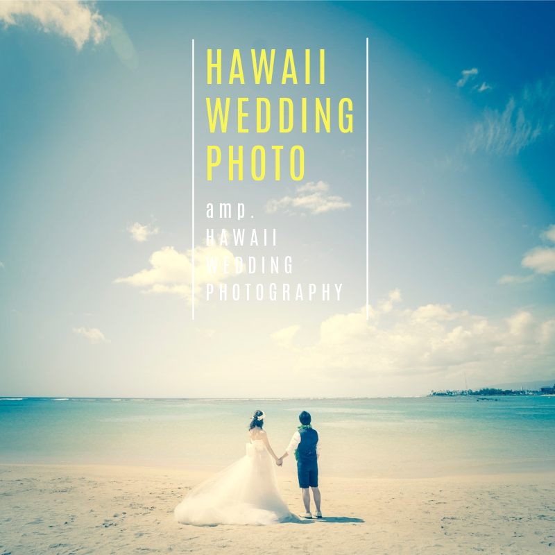 ハワイウェディングフォト-アンプハワイ-キャンペーン-005